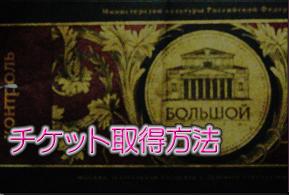 日本からのボリショイ劇場チケット取得方法