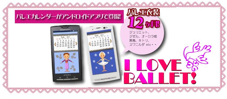 バレエカレンダーがアンドロイドアプリで登場!